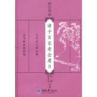 诸子百家看金庸Ⅱ(金庸茶馆)