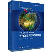 中国北方及其毗邻地区经济社会科学考察报告