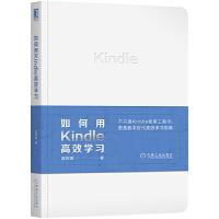 如何用Kindle高效学习