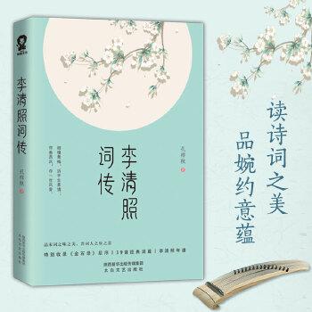 李清照词传(pdf+txt+epub+azw3+mobi电子书在线阅读下载)