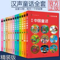 新版汉声中国童话12册中国童话故事中国传统民间神话故事节日绘本0-3-6岁宝宝睡前故事书儿童书籍欢乐中国年 代代相传的