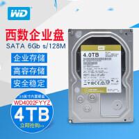 西部数据(WD)金盘4T 7200转 128M 企业级硬盘 4TB WD4002FYYZ