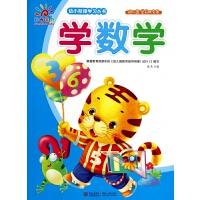 学数学(幼儿园学前班*)/幼小衔接学习丛书 童茗