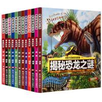 恐龙绘本全12册 彩图版 恐龙科普百科童漫画绘本 3-6-12岁少儿童早教启蒙绘本 探索恐龙世界奥秘 侏罗纪公园恐龙帝