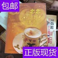 [二手旧书9成新]恋恋咖啡情浓 /张狂 当代世界出版社