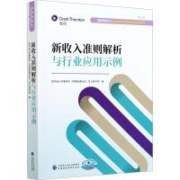 新收入准则解析与行业应用示例 中国财政经济出版社