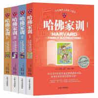 全4册哈佛家训全集学生版家庭教育书籍教子枕边书哈佛成长修炼课中小学青少年课外阅读书籍
