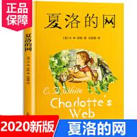 【包邮】夏洛的网 小学生版 经典童书 上海译文3-8岁儿童文学一二三四五六年级畅销书籍 非注音版 课外书