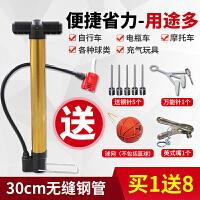 自行车打气筒篮球充气管泳圈充气球针皮球足球家用便捷打气筒气管p 金色30CM气筒 *包
