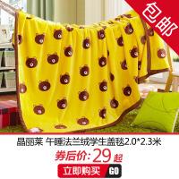 晶丽莱家纺 午睡毯单人加厚法兰绒毛毯学生珊瑚绒毯子空调毯单双人盖毯