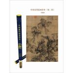 中国历代绘画珍本 早春图(第二辑)
