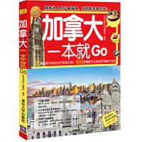 旅游达人的指南:加拿大一本就Go(全彩珍藏版)