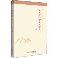 土家族饮食文化研究 华中科技大学出版社