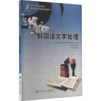 韩国语文字处理 大连理工大学出版社