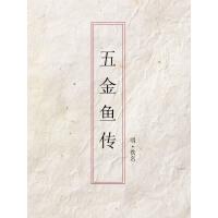 五金鱼传(电子书)