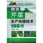 棚室蔬菜生产关键技术丛书--棚室芹菜生产关键技术100问