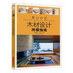 木材设计终极指南