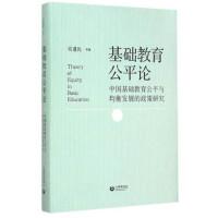 基础教育公平论――中国基础教育公平与均衡发展的政策研究
