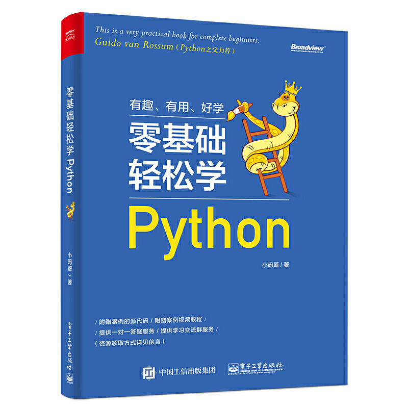 零基础轻松学Python Python之父力荐,一本有趣、有用、好学的Python编程书!轻轻松松从零开始学Python3,送案例视频、作者一对一答疑