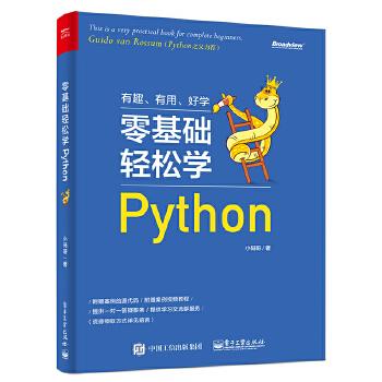 零基础轻松学Python(pdf+txt+epub+azw3+mobi电子书在线阅读下载)