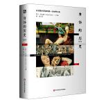 身体的历史 卷二:从法国大革命到第一次世界大战(修订版)(傅雷翻译奖入围作品,优秀引进版图书)