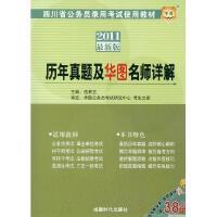四川省公务员考试教材/历年真题及华图名师详解(2011*新版)