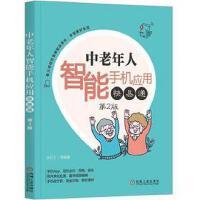 【二手旧书8成新】老年人智能手机应用快易通(第版) 9787111612827