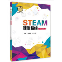STEAM课例精编(幼儿园大班)