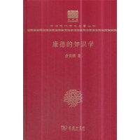 康德的知识学(120年纪念版)