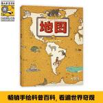 地图 人文版(升级版)手绘世界地图 儿童百科绘本