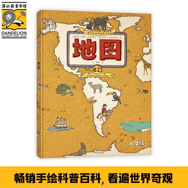 地图 人文版(升级版)手绘世界地图 儿童百科绘本全球畅销童书。史诗级别的地图,绘本式呈现62个国家的边界、河流、动物、植物、人文名胜等,每一幅都是一封探索世界的邀请信。儿童认识地球和世界的工具性地图,地图爱好者的收藏。(蒲公英童书馆出品)