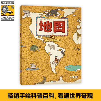 地图 人文版(升级版)手绘世界地图 儿童百科绘本 全球畅销童书,1-5年级必读书目,柔和别致的色彩、俏皮的笔触,史诗级别的地图。超大信息量,精装全彩超大开本,丰富的细节一目了然!儿童认识世界的工具性地图,地图爱好者的收藏。(蒲公英童书馆出品)