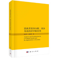 混沌系统的分析、同步及在经济中的应用