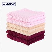 当当优品家纺毛巾 竹棉高低毛混纺面巾 34x76