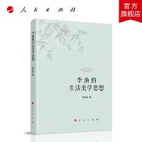 李渔的生活美学思想 人民出版社