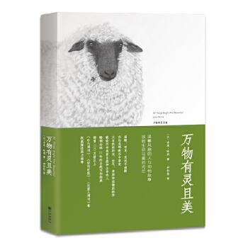 万物有灵且美 已改版,新版链接:http://product.dangdang.com/25255447.html