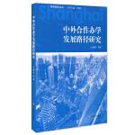 中外合作办学发展路径研究(教育国际化研究丛书)