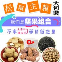 【支持礼品卡】松鼠粮食零食龙猫磨牙石榛子纸皮核桃小瓜子新松塔t6y