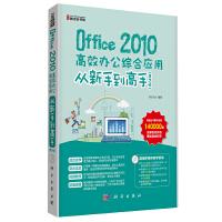 Office 2010高效办公综合应用从新手到高手(第2版)(DVD)
