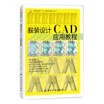 服装设计CAD应用教程