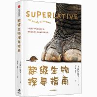 超级生物探寻指南 中信出版社