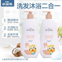 小浣熊温和儿童洗发沐浴露乳清蛋白柔嫩保湿宝宝洗沐二合一600ml 到手2瓶