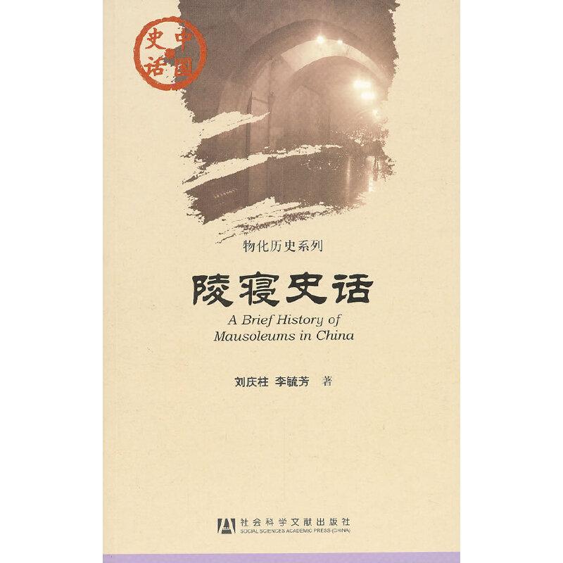 中国史话:陵寝史话