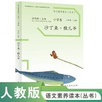 沙丁鱼・猴儿爷 语文素养读本(丛书)小学卷5 温儒敏主编