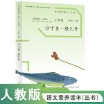 语文素养读本 小学卷5  沙丁鱼・猴儿爷