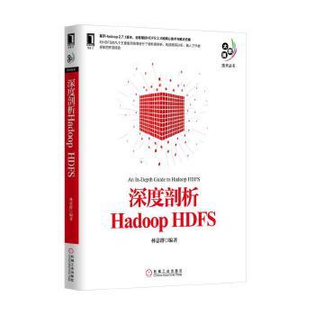 深度剖析HadoopHDFS(pdf+txt+epub+azw3+mobi电子书在线阅读下载)