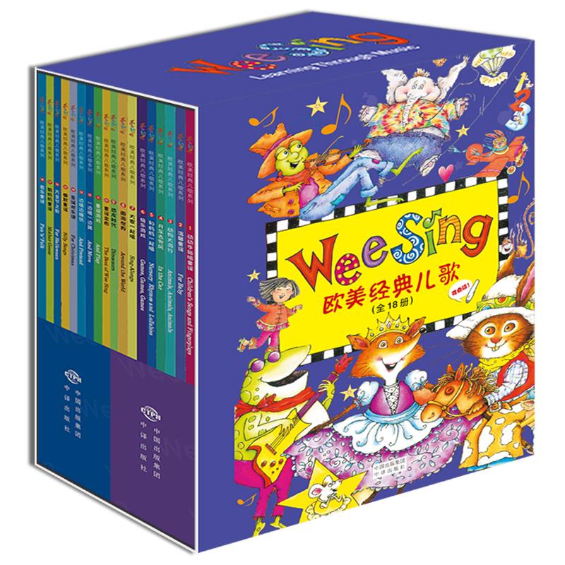 """欧美经典儿歌 Wee Sing 点读版 礼盒装(全18册)用母语的方式学习英语,企鹅原版引进。美国畅销40年的童书品牌!1100首经典儿歌,""""磨耳朵""""的绝佳素材!"""