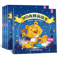 365夜睡前故事(全4册) 宝宝睡前故事书0-3-6岁幼儿故事书早教配图 婴儿绘本书籍 [0-6岁]