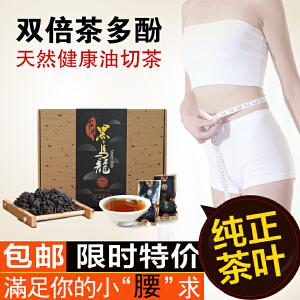 至茶至美 油切黑乌龙茶 高山乌龙茶 特级茶叶 健康油切茶 浓黑乌龙茶 250g 包邮
