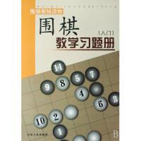围棋教学习题册(入门) 围棋教辅读物